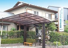 やすらぎの家和田河原別館