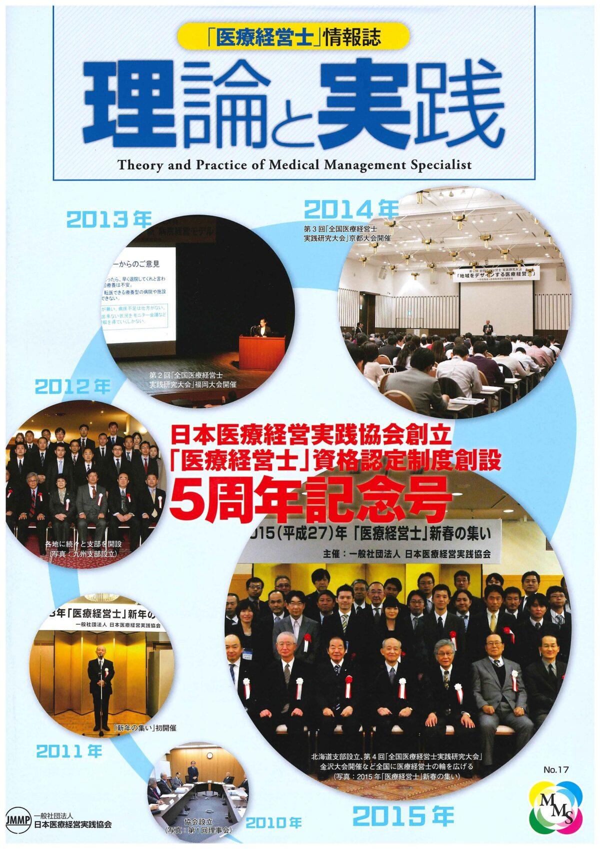 日本医療経営実践協会 創立5周年に寄せて