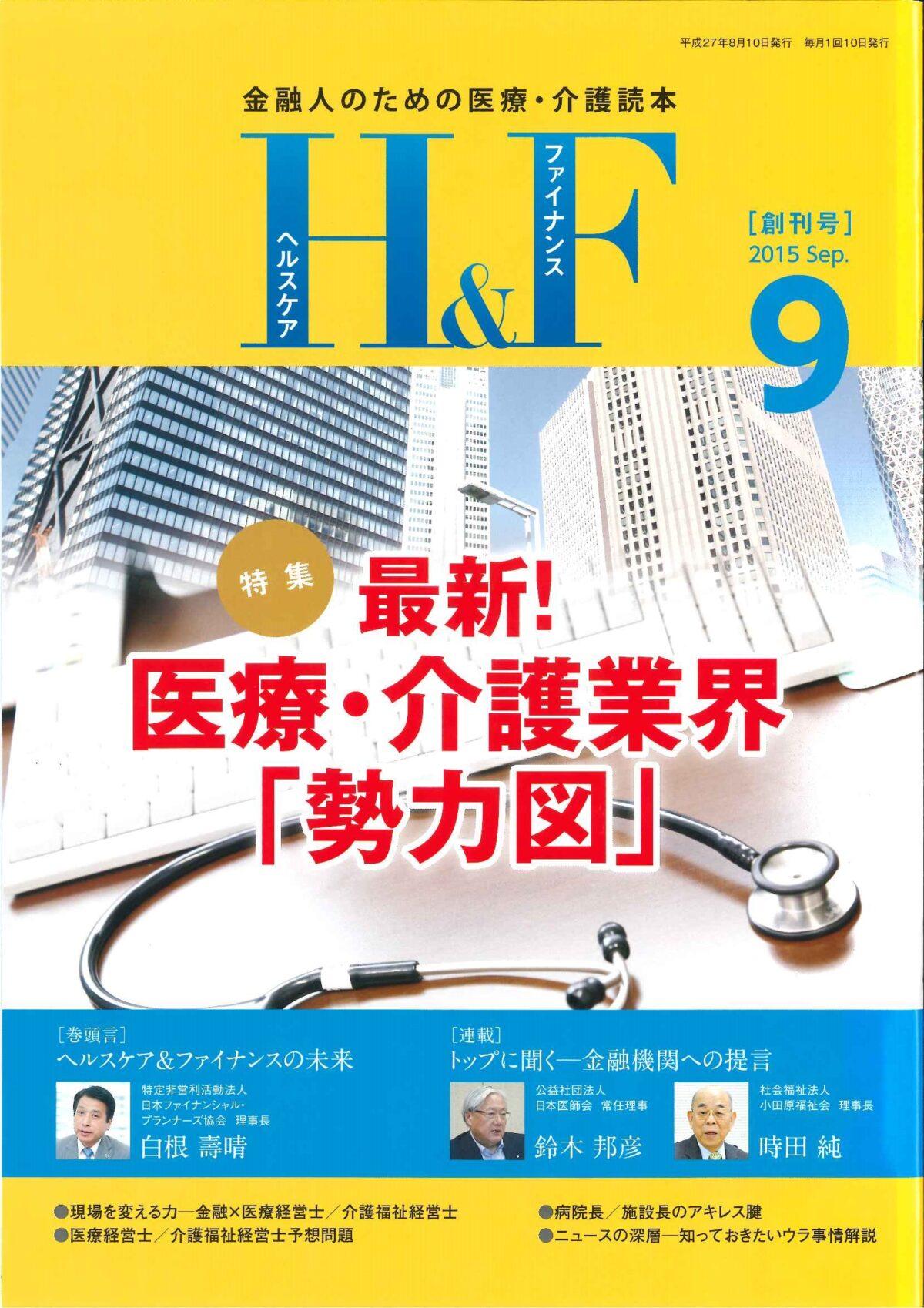『ヘルスケア&ファイナンス』誌にインタビュー記事掲載