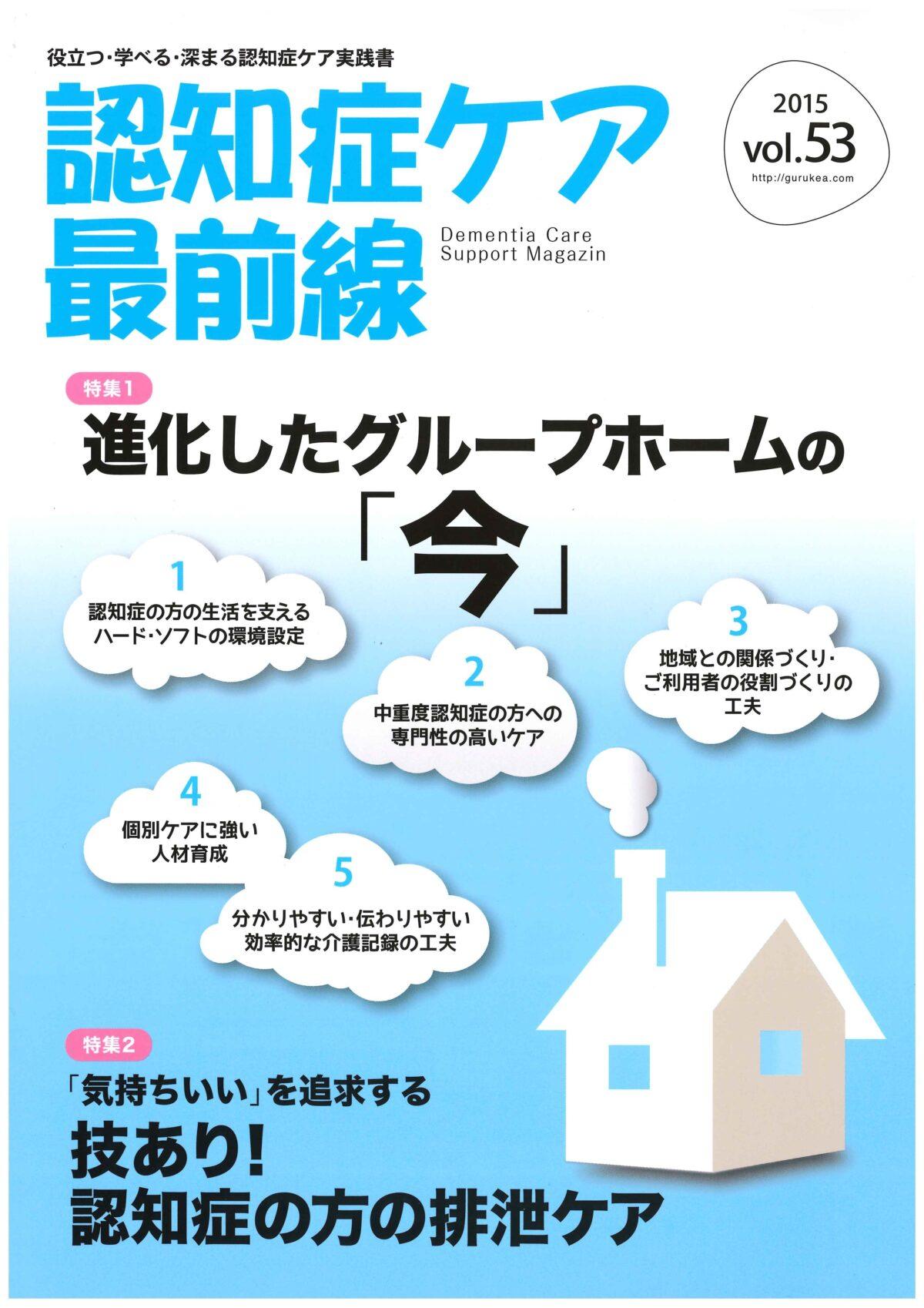 ターミナルケア入門(4)