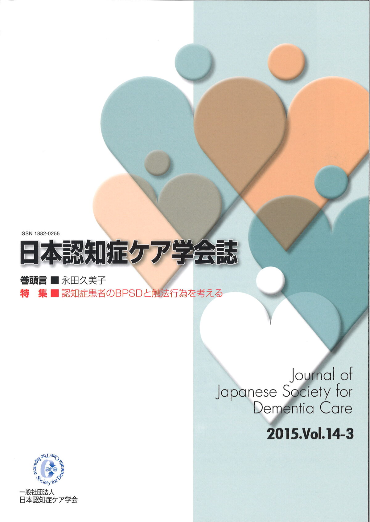 「特養の重介護施設化と倫理的課題」