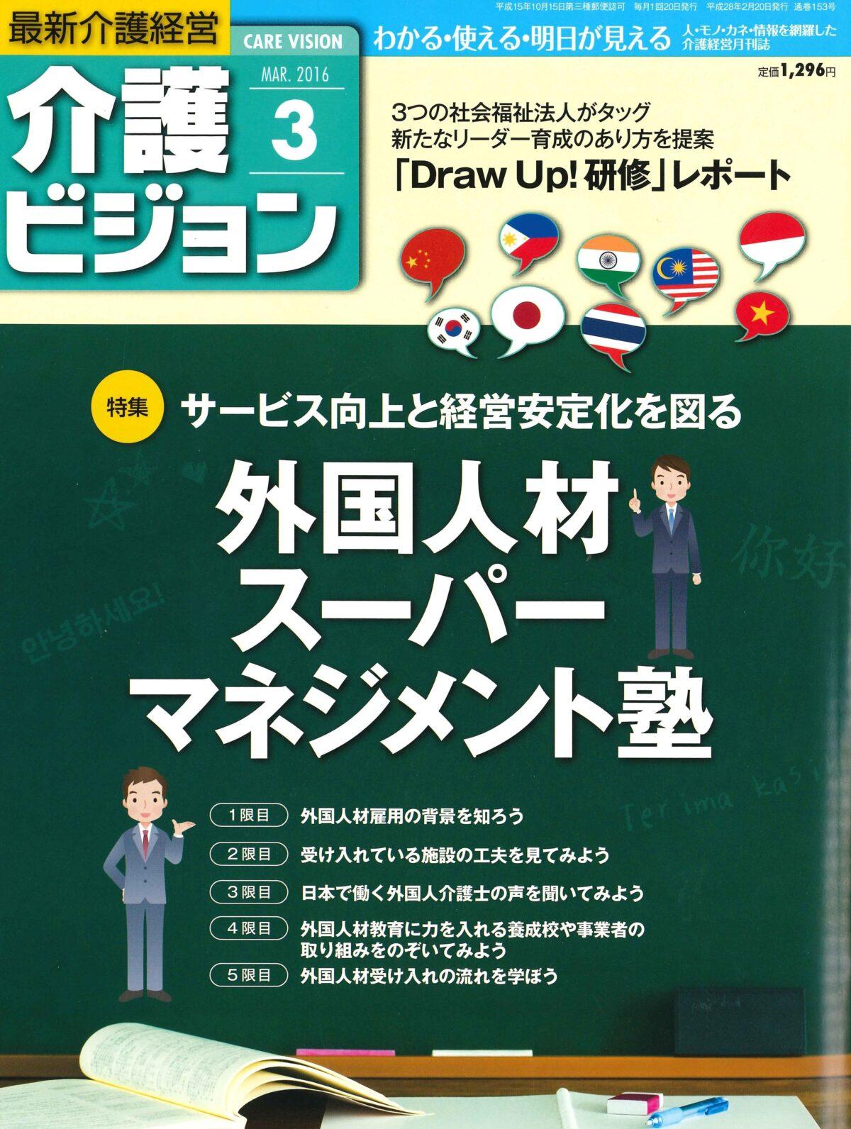 「Draw Up!研修」の紹介