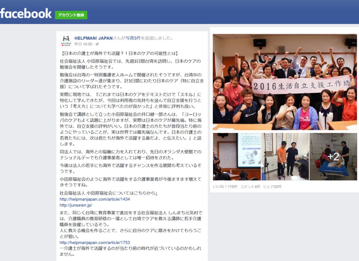 台湾にて「自立支援」講習