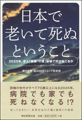 『日本で老いて死ぬということ』