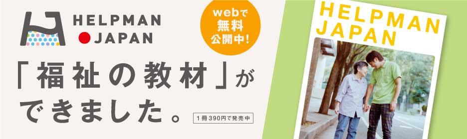 HELPMAN JAPAN発行 福祉の教材「HELPMAN JAPAN ~介護で働くということ~」