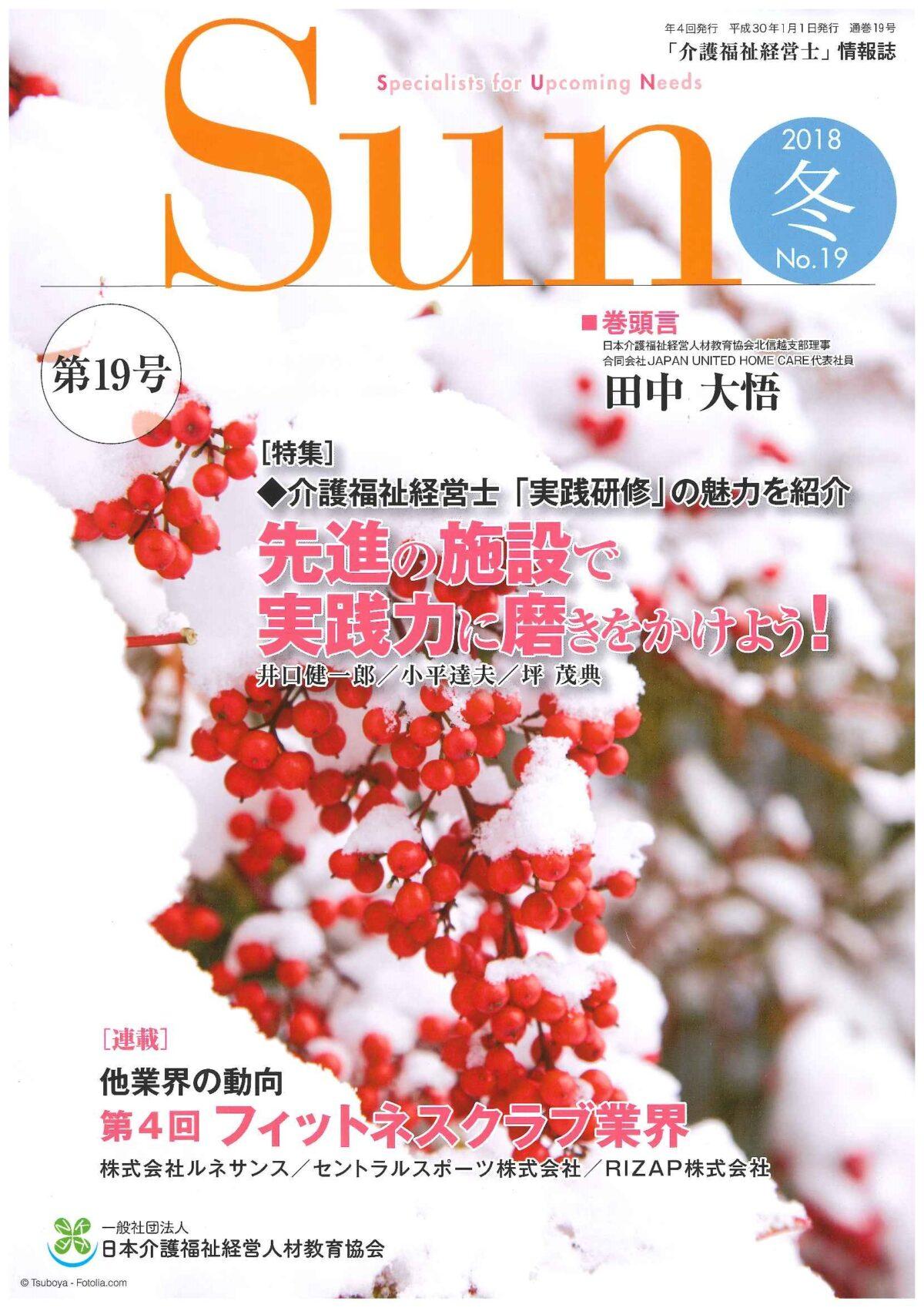 「介護福祉経営士」情報誌 Sun(19号)